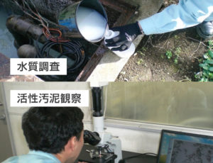 廃水処理ソリューション