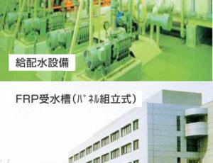FRP水槽の維持管理